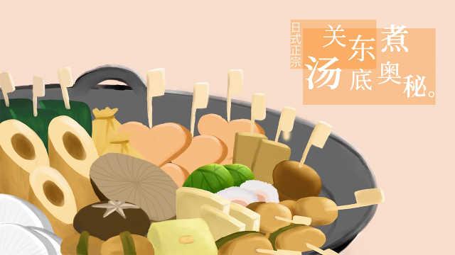 自制关东煮,日式汤底的秘方都在这