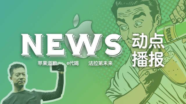 苹果公司向广大群众道歉!