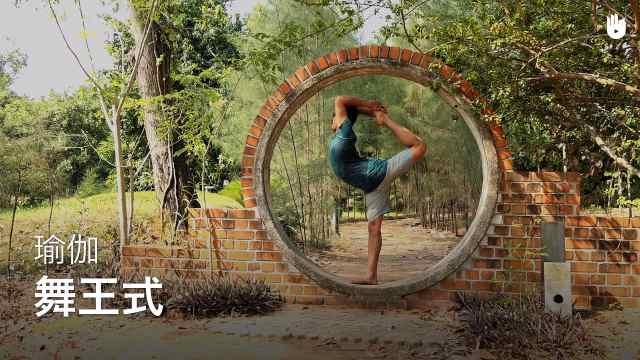 sikana瑜伽教程:舞王式