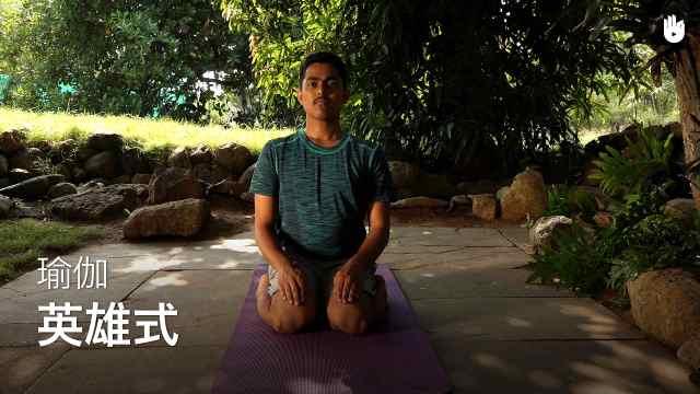 sikana瑜伽教程:英雄式
