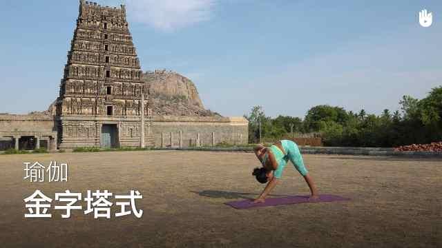 sikana瑜伽教程:金字塔式