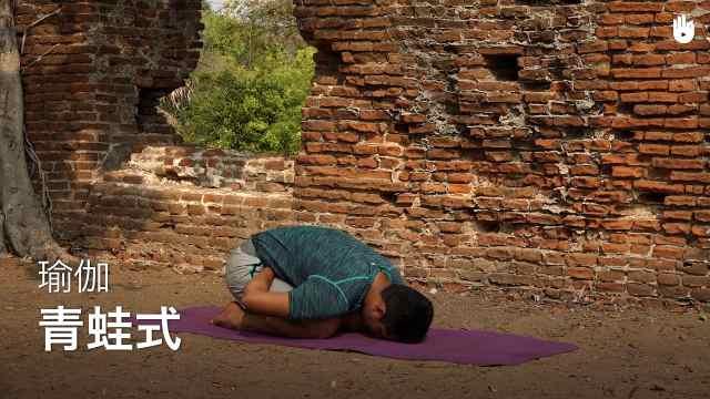 sikana瑜伽教程:青蛙式
