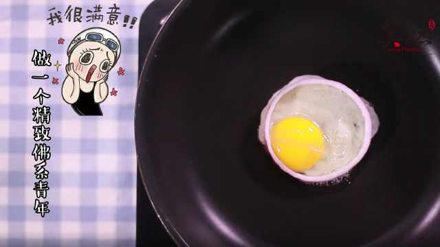 不用模具教你煎出完美的圆形鸡蛋!
