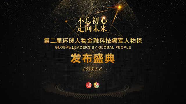 第二届环球人物金融科技领军人物榜