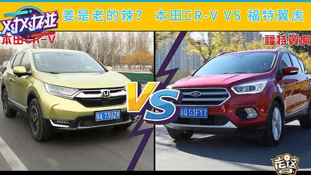 姜还老的辣?本田CR-V VS福特翼虎