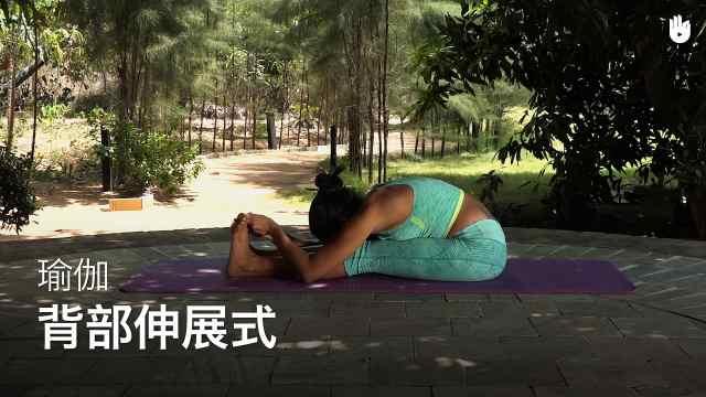 sikana瑜伽教程:背部伸展式