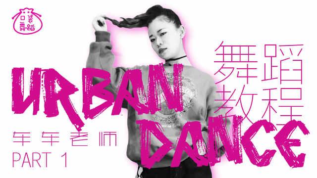 Urban Dance舞蹈分解教学PART1