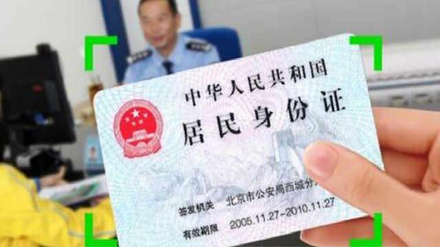 互联网推出电子身份证?
