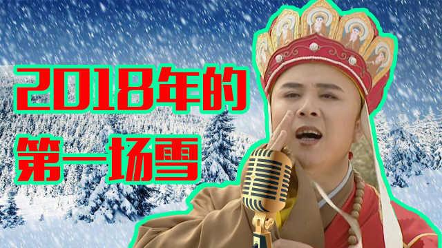 唐僧激情演唱《2018年的第一场雪》