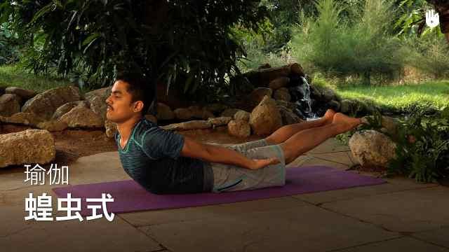 sikana瑜伽教程:蝗虫式
