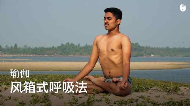 sikana瑜伽教程:风箱式呼吸法