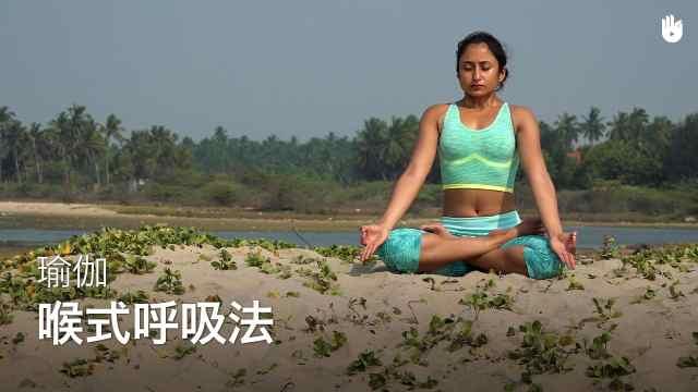 sikana瑜伽教程:喉式呼吸法