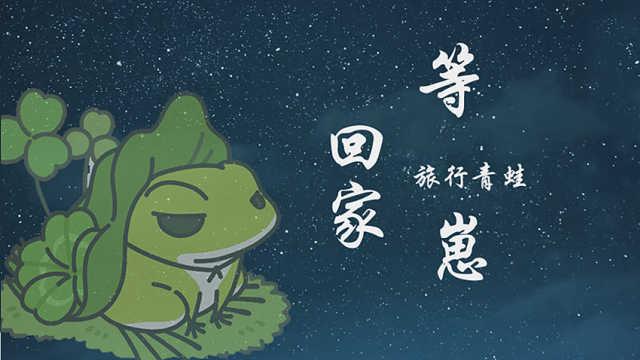 旅行青蛙MV《等崽回家》