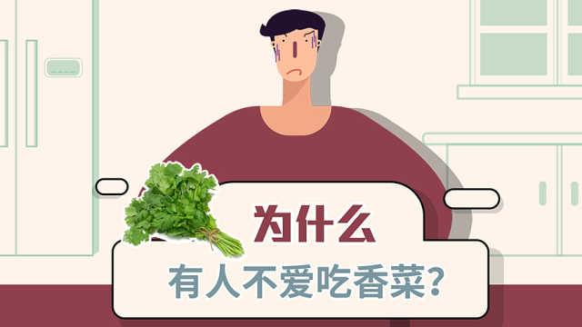 为什么有的人不吃香菜?