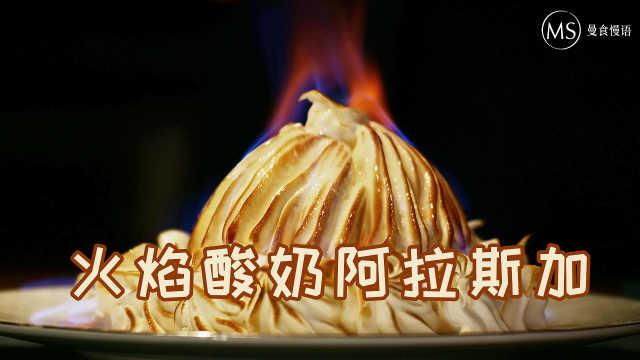 燃烧吧冰激凌!家宴镇场甜品就它了