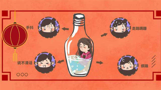 春节聚餐千杯不醉别得意