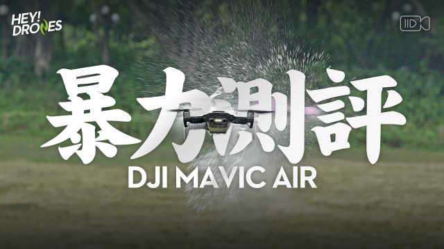 大疆最新无人机Mavic Air暴力测试