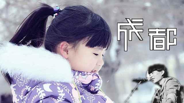 6岁小姑娘演唱赵雷《成都》