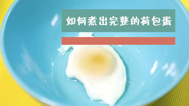 一个小技巧,煮溏心荷包蛋不散花