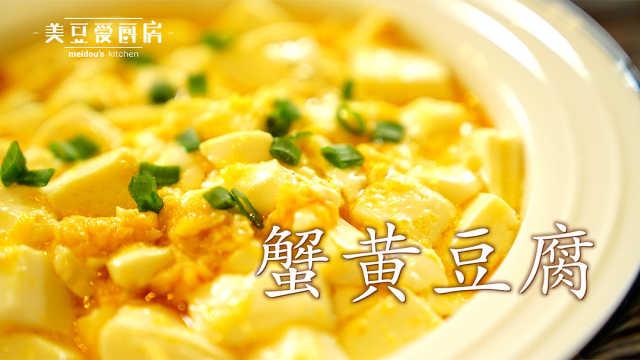 黄金豆腐,年夜饭送你满满的祝福