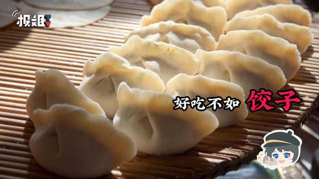 好吃不过饺子