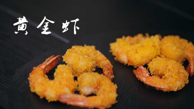 虾控必学!教你炸出金黄酥嫩的小虾