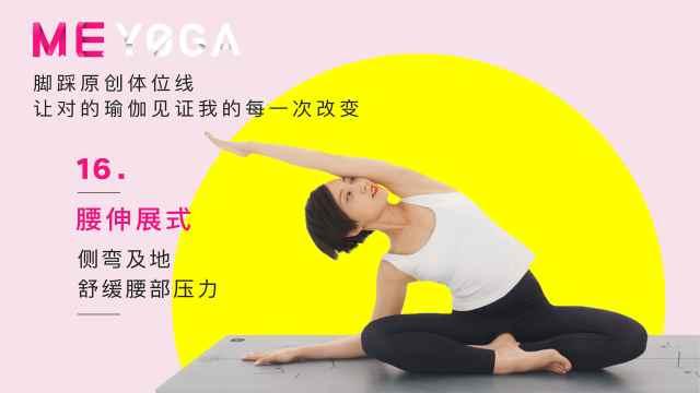 侧弯及地,舒缓腰部压力