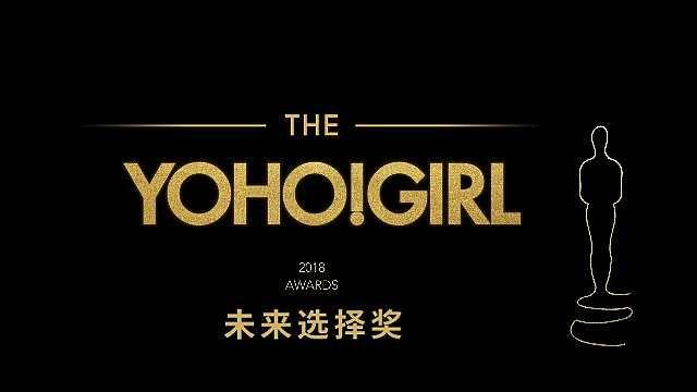 YOHO!GIRL三月刊封面预告