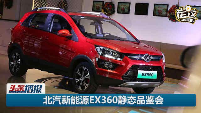 EX360首秀,北汽推10万元纯电动SUV