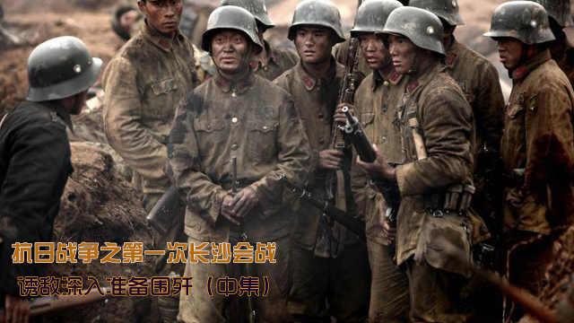 薛岳计划诱敌深入到长沙城下歼灭