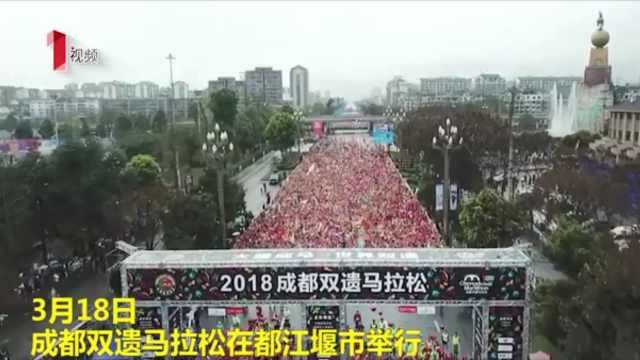 成都双遗马拉松于3月18日清晨开跑