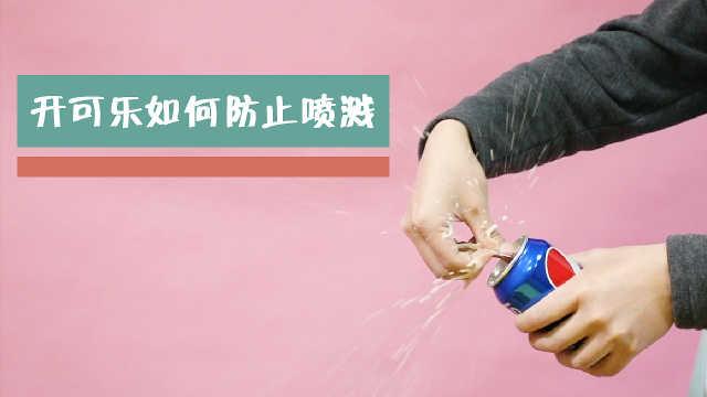 这样开可乐,再也不怕会喷溅