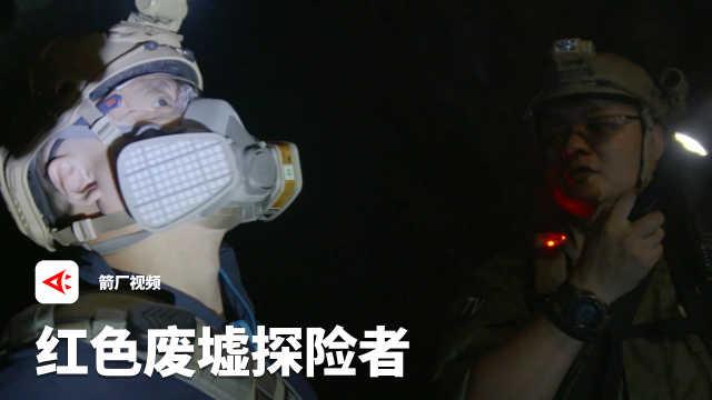 【箭厂回顾】北京的红色废墟探险者