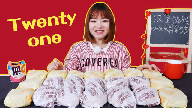 吃完21个汉堡,究竟胖了多少斤?