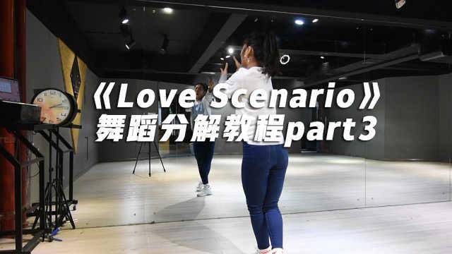 《Love Scenario》舞蹈分解教程P3
