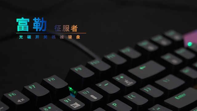 富勒征服者光磁开关机械键盘上手