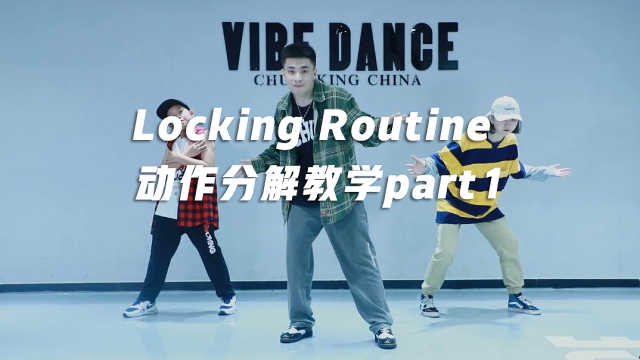Locking Routine动作分解教程part1