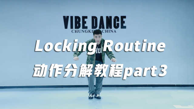 Locking Routine动作分解教程part3