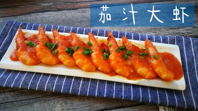 酸甜可口的茄汁大虾,配米饭很不错