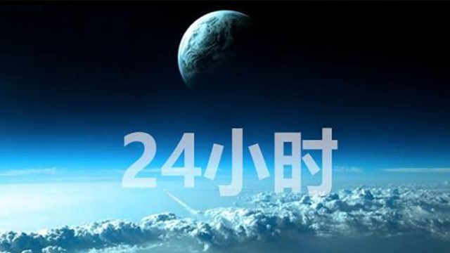 十多亿年前地球一天只有18小时吗?