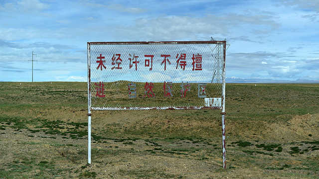 中国最大的无人区到底有多危险?