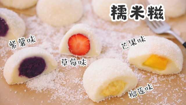 各种口味的糯米糍,简单易学又美味