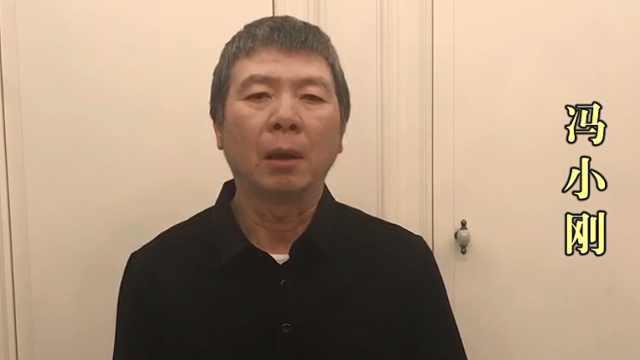 冯小刚葛优向大邑发来贺电