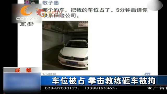 车位被占 拳击教练砸车被拘