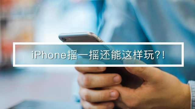 iphone摇一摇还能这样玩?