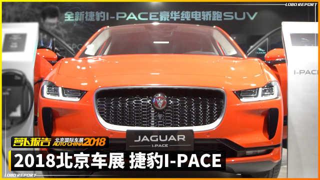 捷豹I-PACE  2018北京车展