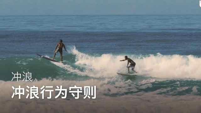 sikana冲浪教程:冲浪行为守则
