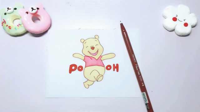 domi教你一分钟手绘可爱维尼熊