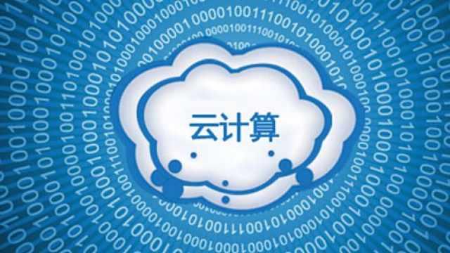 云计算发展关键在核心技术深化
