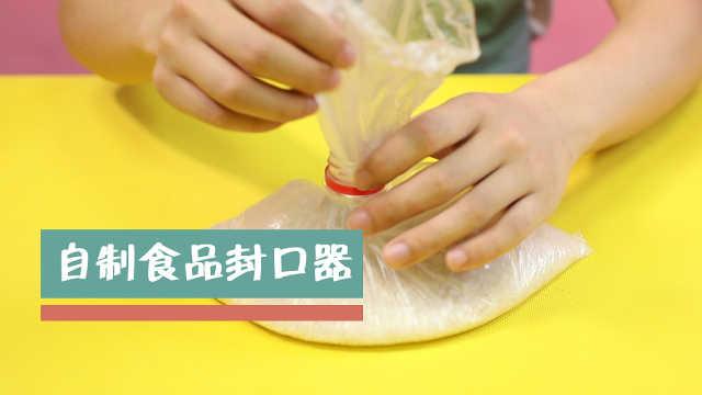 大米防潮,米袋上套个塑料瓶就可以